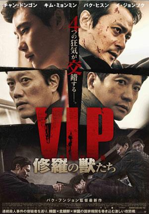 V.I.P. 修羅の獣たち DVD