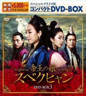 帝王の娘 スベクヒャン スペシャルプライス版コンパクト DVD-BOX3<期間限定> e通販.com