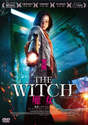 The Witch/魔女 DVD e通販.com
