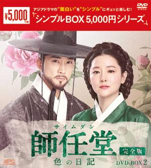 師任堂(サイムダン)、色の日記 <完全版> DVD-BOX2 <シンプルBOX シリーズ> e通販.com