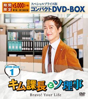 キム課長とソ理事 ~Bravo! Your Life~ スペシャルプライス版コンパクトDVD-BOX1<期間限定> e通販.com