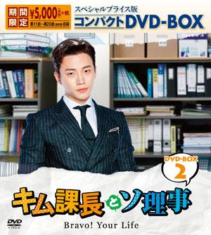 キム課長とソ理事 ~Bravo! Your Life~ スペシャルプライス版コンパクトDVD-BOX2<期間限定> e通販.com
