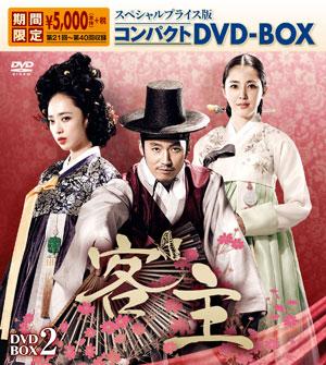 客主 スペシャルプライス版コンパクトDVD-BOX2<期間限定> e通販.com