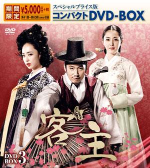 客主 スペシャルプライス版コンパクトDVD-BOX3<期間限定> e通販.com