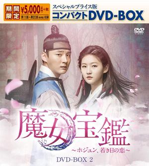 魔女宝鑑~ホジュン、若き日の恋~ スペシャルプライス版コンパクトDVD-BOX2<期間限定> e通販.com