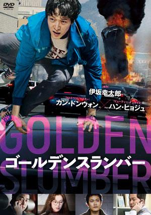 ゴールデンスランバー DVD e通販.com