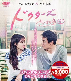 ドクターズ~恋する気持ち スペシャルプライス DVD-BOX2 e通販.com