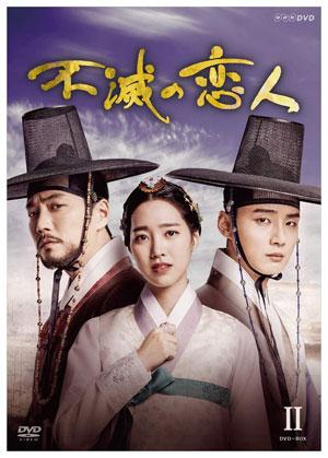 不滅の恋人 DVD-BOX2 e通販.com