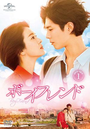 ボーイフレンド DVD-SET1【特典DVD付】(お試しBlu-ray付) e通販.com