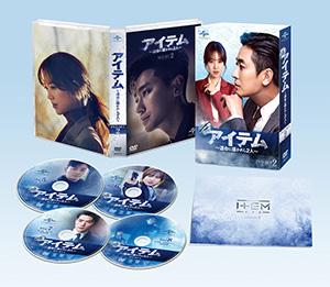 アイテム~運命に導かれし2人 DVD-SET2 e通販.com