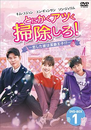 【予約特典付き】とにかくアツく掃除しろ!~恋した彼は潔癖王子!?~ DVD-BOX1 e通販.com