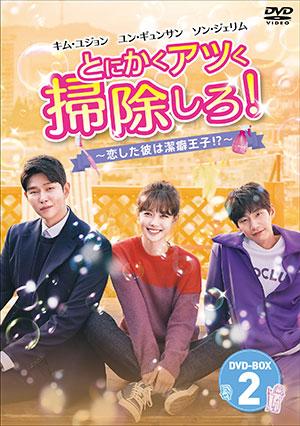 【予約特典付き】とにかくアツく掃除しろ!~恋した彼は潔癖王子!?~ DVD-BOX2 e通販.com