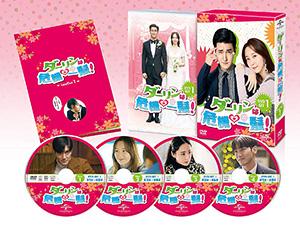 ダーリンは危機一髪! DVD-SET1 e通販.com