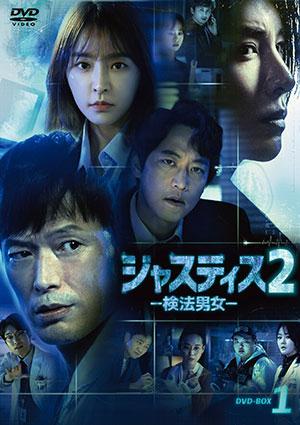 【予約特典付き】ジャスティス2 -検法男女- DVD-BOX1 e通販.com