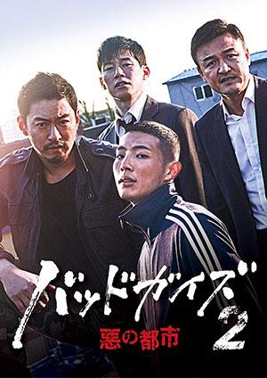 【予約特典付き】バッドガイズ2~悪の都市~ DVD-BOX1 e通販.com