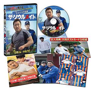ザ・ソウルメイト e通販.com
