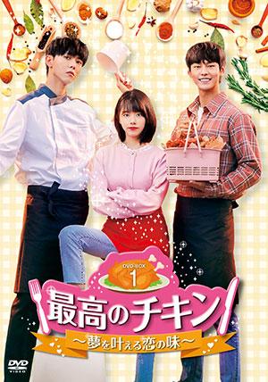【予約特典付き】最高のチキン~夢を叶える恋の味~ DVD-BOX1 e通販.com