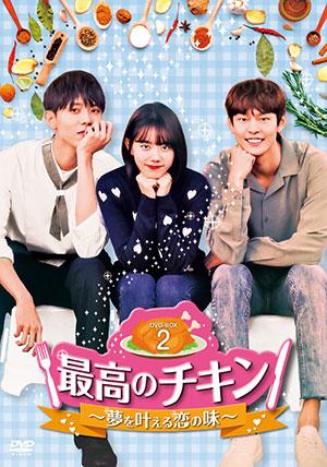 最高のチキン~夢を叶える恋の味~ DVD-BOX2 e通販.com
