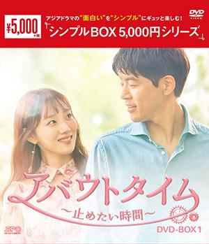 アバウトタイム~止めたい時間~ DVD-BOX1 <シンプルBOX シリーズ> e通販.com