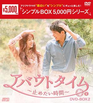 アバウトタイム~止めたい時間~ DVD-BOX2 <シンプルBOX シリーズ> e通販.com