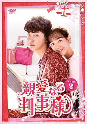 【予約特典付き】親愛なる判事様 DVD-BOX2 e通販.com