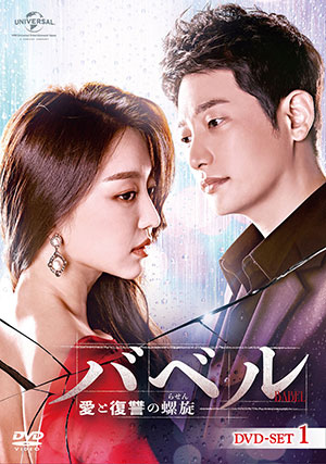 【予約特典付き】バベル~愛と復讐の螺旋~ DVD-SET1 e通販.com