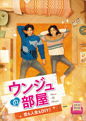 【予約特典付き】ウンジュの部屋~恋も人生もDIY!~ DVD-BOX e通販.com