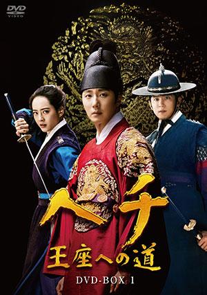 ヘチ 王座への道 DVD-BOX1 e通販.com