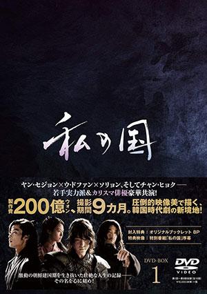 私の国 DVD-BOX1 e通販.com