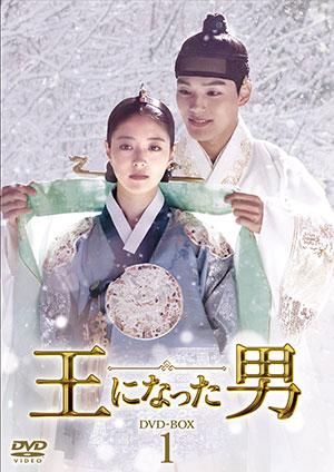 王になった男 DVD-BOX1 e通販.com