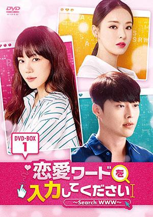 恋愛ワードを入力してください~Search WWW~ DVD-BOX1 e通販.com