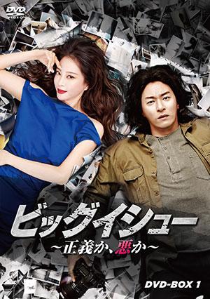 ビッグイシュー ~正義か、悪か~ DVD-BOX1 e通販.com