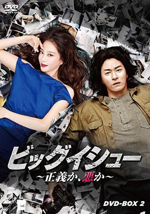 ビッグイシュー ~正義か、悪か~ DVD-BOX2 e通販.com