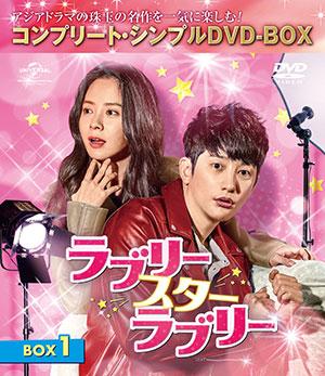 ラブリー・スター・ラブリー BOX1 <コンプリート・シンプルDVD‐BOX5000円シリーズ>【期間限定生産】 e通販.com