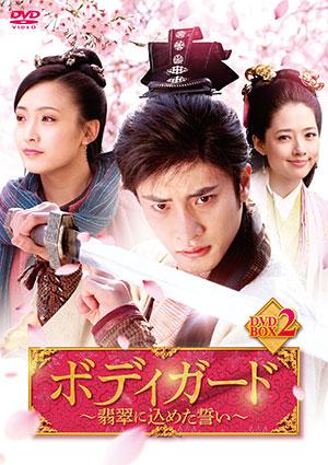 ボディガード~翡翠に込めた誓い~ DVD-BOX2 e通販.com