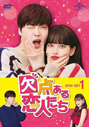 欠点ある恋人たち DVD-SET1 e通販.com