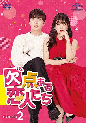 欠点ある恋人たち DVD-SET2 e通販.com