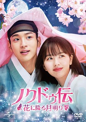 ノクドゥ伝~花に降る月明り~ DVD-SET2 【特典DVD付】 e通販.com