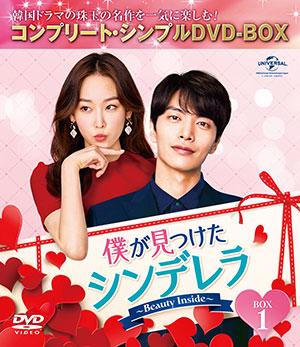僕が見つけたシンデレラ~Beauty Inside~ BOX1 <コンプリート・シンプルDVD‐BOX5000円シリーズ>【期間限定生産】 e通販.com