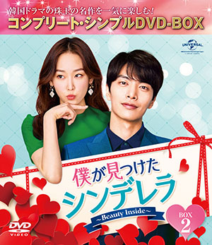 僕が見つけたシンデレラ~Beauty Inside~ BOX2 <コンプリート・シンプルDVD‐BOX5000円シリーズ>【期間限定生産】 e通販.com