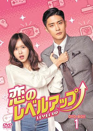 恋のレベルアップ DVD-BOX1 e通販.com