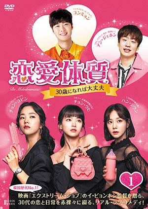 恋愛体質~30歳になれば大丈夫 DVD-BOX1 e通販.com