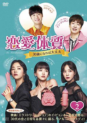 恋愛体質~30歳になれば大丈夫 DVD-BOX2 e通販.com