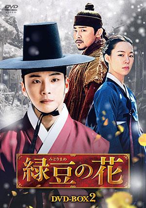 緑豆の花 DVD-BOX2 e通販.com