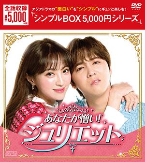 あなたが憎い!ジュリエット DVD-BOX <シンプルBOX シリーズ> e通販.com