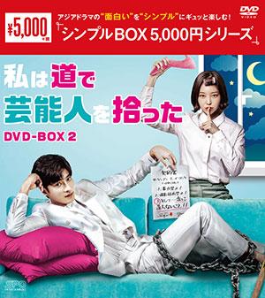 私は道で芸能人を拾った DVD-BOX2 <シンプルBOX シリーズ> e通販.com
