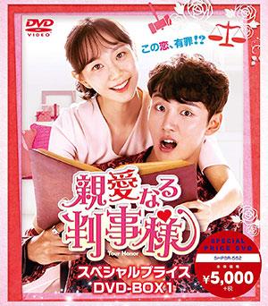 親愛なる判事様 スペシャルプライスDVD-BOX1 e通販.com