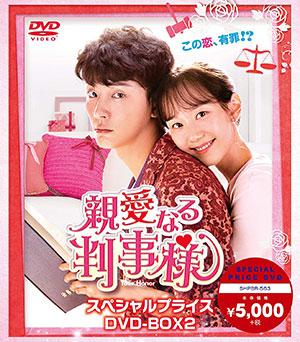 親愛なる判事様 スペシャルプライスDVD-BOX2 e通販.com