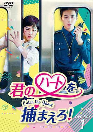 君のハートを捕まえろ!~Catch the Ghost~ DVD-BOX1 e通販.com