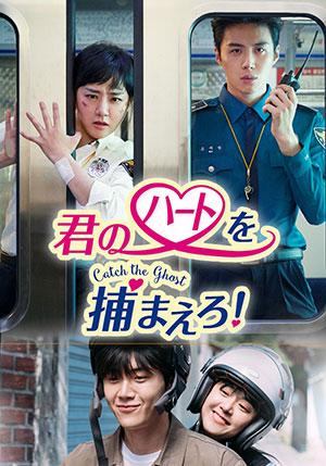 【予約特典付き】君のハートを捕まえろ!~Catch the Ghost~ DVD-BOX2 e通販.com